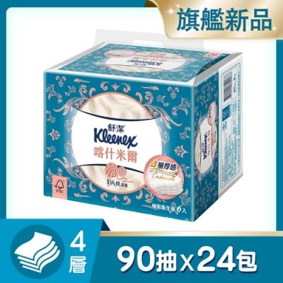 [折後滿799送馬桶球]  舒潔頂級四層喀什米爾抽取衛生紙 90抽x6包4串/箱