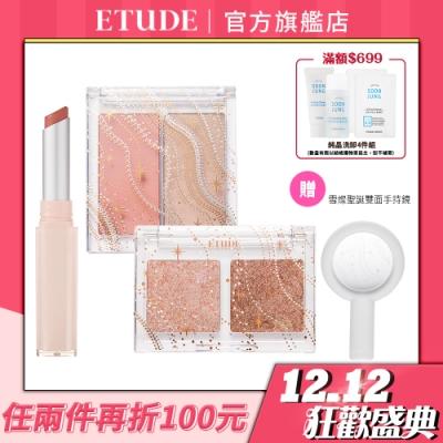 ETUDE HOUSE雪燦holiday聖誕組合(眼彩+頰彩盤+唇膏)