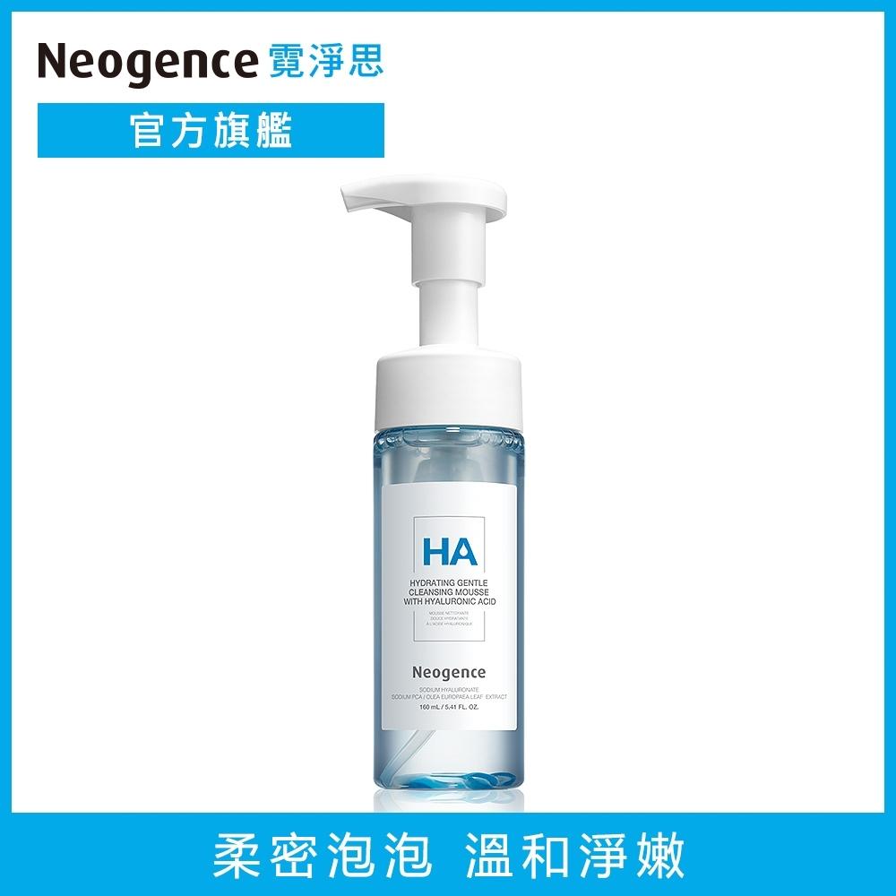 Neogence霓淨思 玻尿酸保濕溫和潔顏慕斯160ml