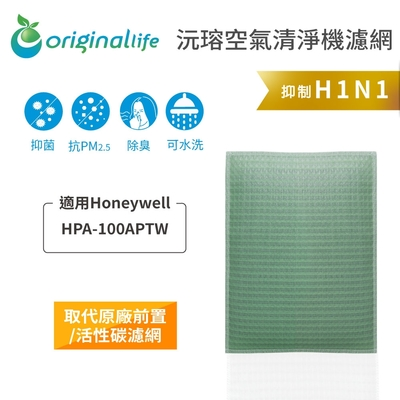 Original Life 可水洗清淨機濾網 適用:Honeywell HPA-100