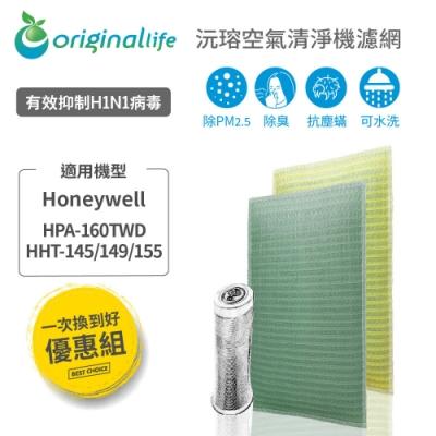 Original Life 空氣清淨機濾網 2入組適用:Honeywell HPA-160TWD/HHT-145/149/155
