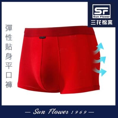 男內褲 三花SunFlower彈性貼身男平口褲.四角褲_紅