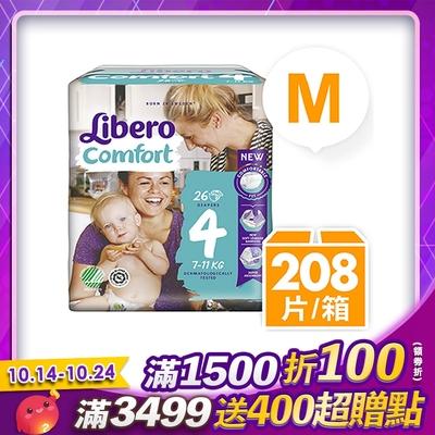 Libero麗貝樂 黏貼式嬰兒紙尿褲/尿布 4號/M (26片×8包) /箱購