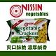 NISSIN 蔬菜蘇打餅(150g) product thumbnail 1