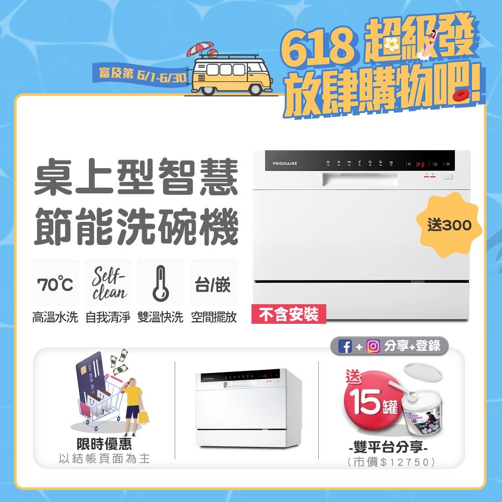 [6/1-6/30買就送超贈點300]美國富及第Frigidaire 桌上型智慧洗碗機 6人份白色FDW-6006T (不含安裝)