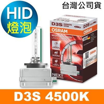 OSRAM歐司朗 D3S 加亮200% HID汽車燈泡 4500K 公司貨/保固一年