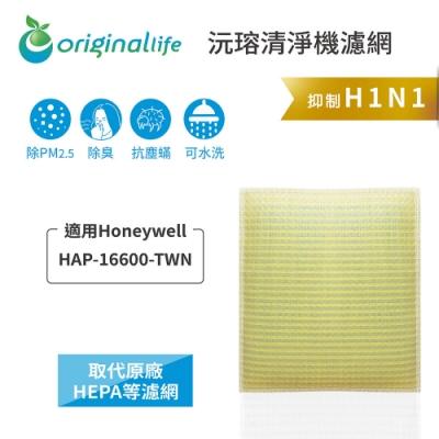 Original Life 超淨化清淨機濾網 適用:Honeywell HAP-16600-TWN