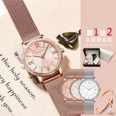 【HANNAH MARTIN】羅馬刻度女士鑲鑽錶-豪華禮盒組-手環+精美項鍊隨機送(HM-1072)