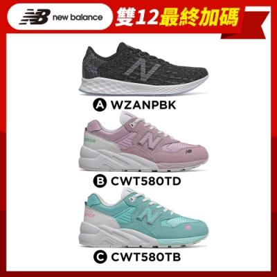 【時時樂限定】New Balance 復古鞋/輕量跑鞋3款任選