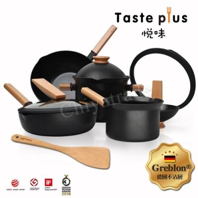 Taste Plus悅味元木系列 內外不沾平底炒鍋+煎鍋+奶鍋+湯鍋 4件套組