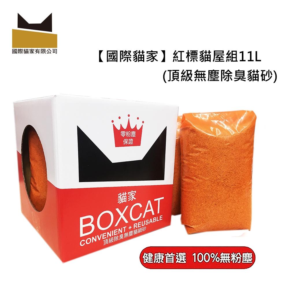 國際貓家 BOXCAT紅標 頂級除臭無塵貓砂(11L)
