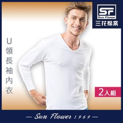 男內衣.衛生衣 三花SunFlower男長袖內衣(厚棉U領)(2件)_白