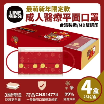 LINE BROWN&FRIENDS 最萌新年限定款-雙鋼印 成人醫療平面口罩(25入x4盒)