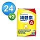 【補體素】優纖A+不甜即飲 237mlx24罐(均衡營養配方) product thumbnail 2
