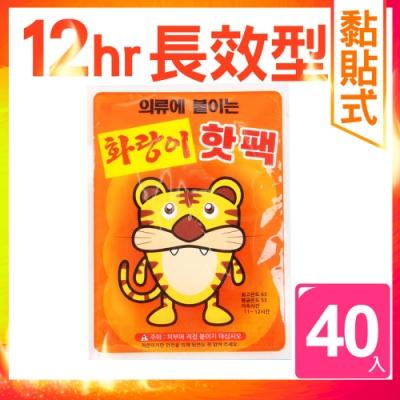 【老虎牌】12HR長效型黏貼式暖暖包40入