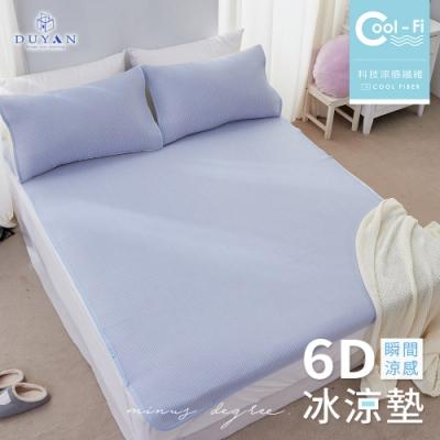 DUYAN竹漾-Cool-Fi 瞬間涼感6D冰涼墊-雙人加大-單寧藍