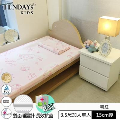 【TENDAYs】成長型兒童健康床墊3.5尺加大單人(15cm厚記憶床 兩色可選)-買床送枕