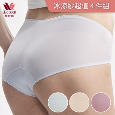 【華歌爾】網路獨家激降!舒適冰涼紗超值三角褲(四件組-M碼)