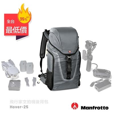 Manfrotto Aviator 飛行家翱翔雙肩後背包Backpack Hover-25
