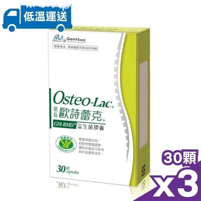 (3盒)景岳歐詩蕾克益生菌 30顆X3 (低溫運送)