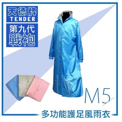 天德牌 M5一件式風雨衣(戰袍第九代 素色版)-快