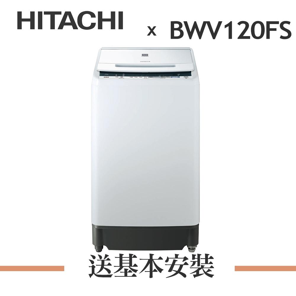 (8/1-31送2%超贈點)HITACHI日立 12KG 變頻直立式洗衣機 BWV120FS