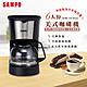SAMPO聲寶 6人份美式咖啡機 HM-SC06A product thumbnail 1