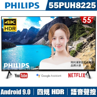 [$999加購聲霸]PHILIPS飛利浦 55吋4K android聯網液晶顯示器+視訊盒55PUH8225