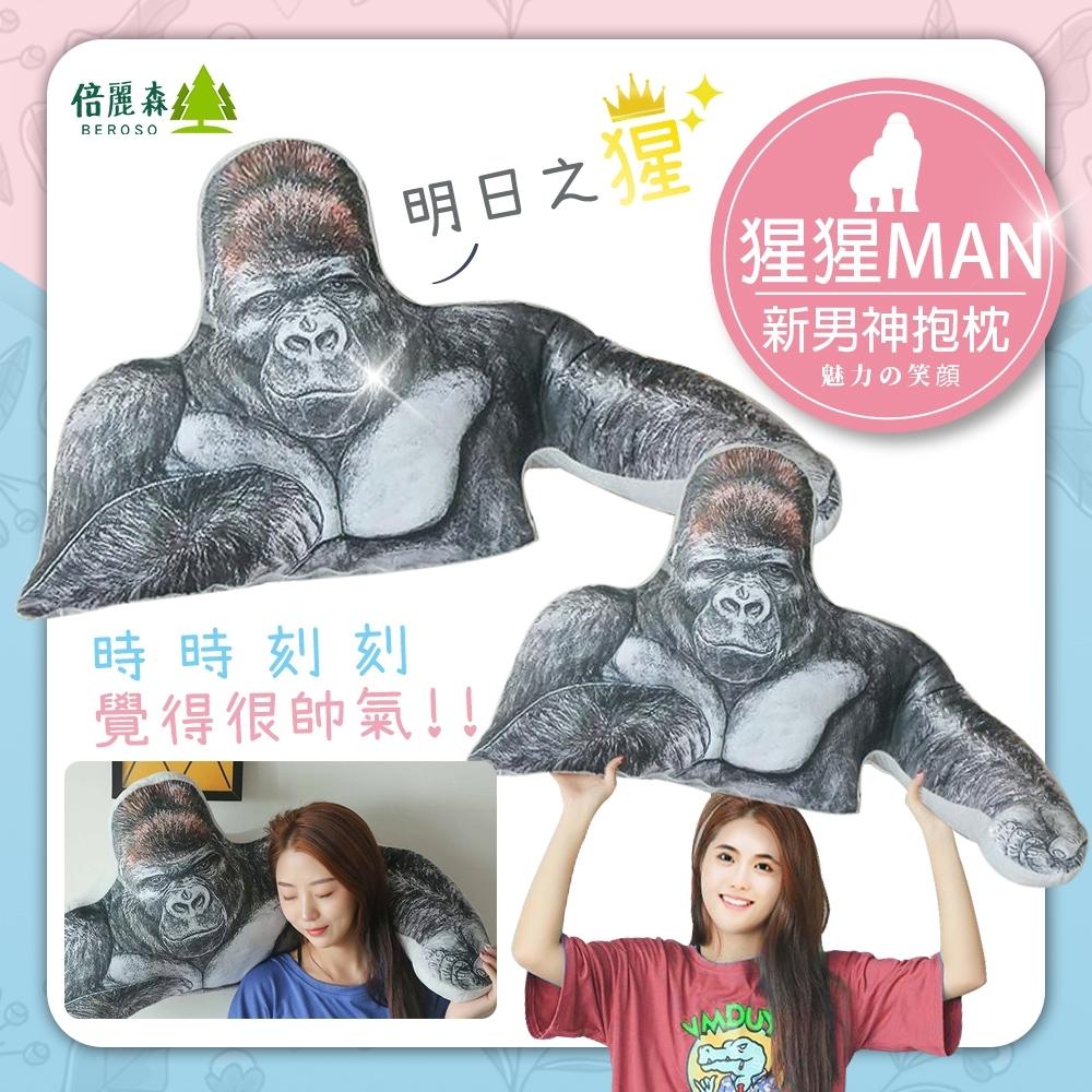 Beroso 倍麗森 日系明日之猩猩MAN新男神抱枕-情人節禮物首選