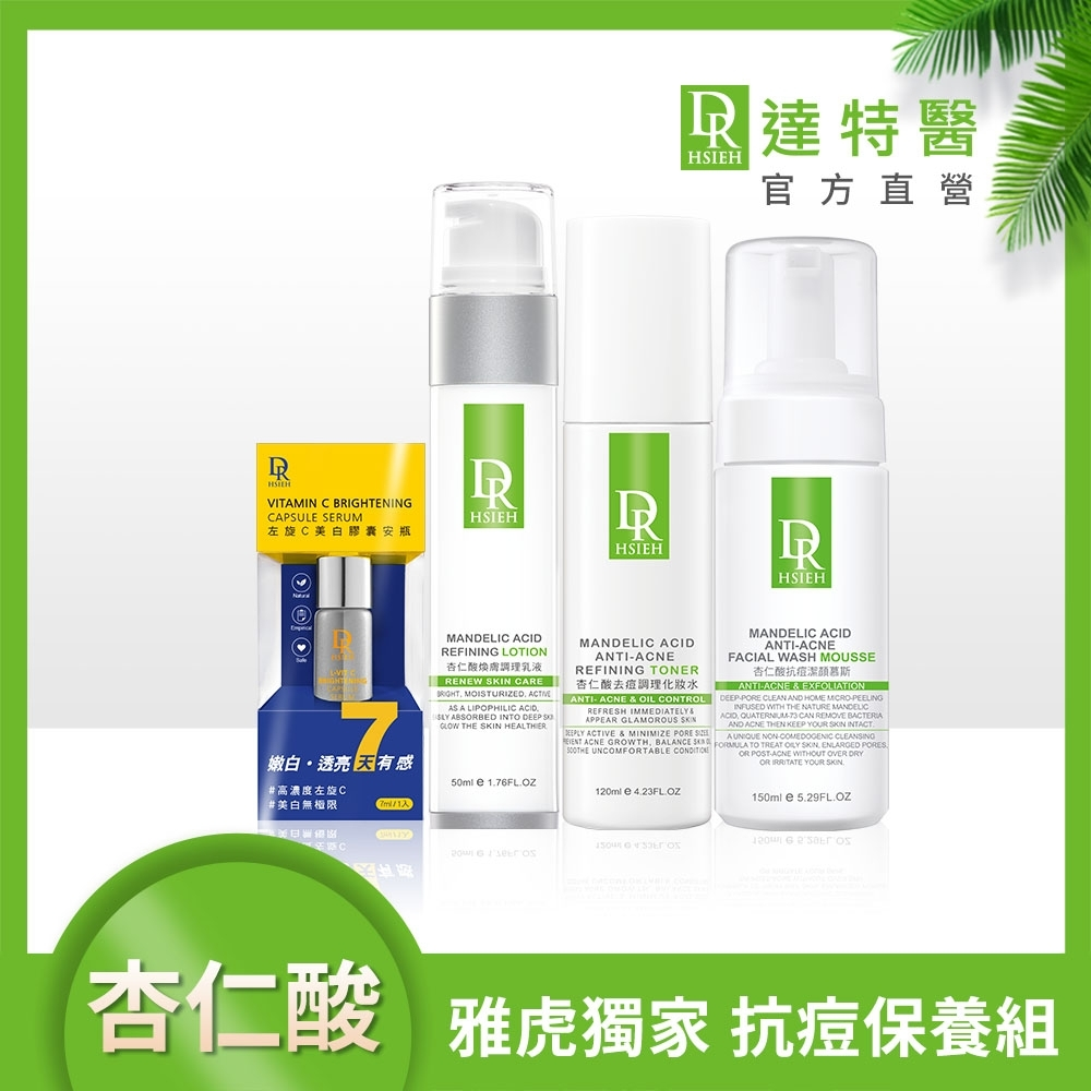 Dr.Hsieh 基礎抗痘保養組
