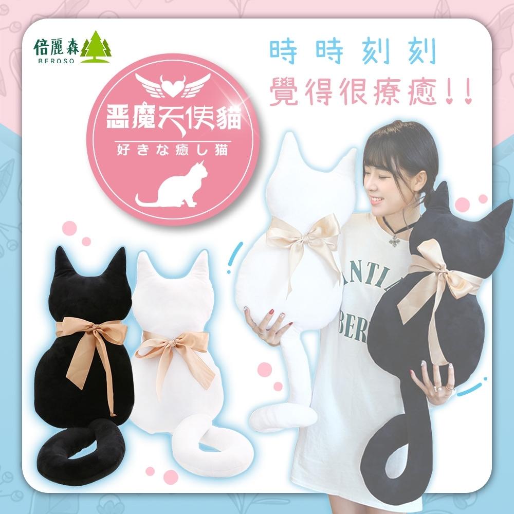 Beroso 倍麗森 日系治癒惡魔天使陪伴貓抱枕-兩色可選-情人節禮物首選