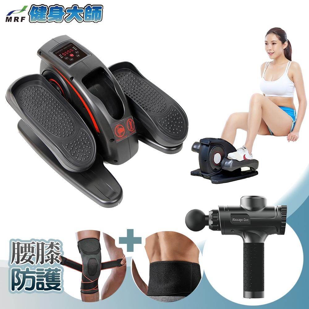 健身大師-未來者電動運動按摩防護超值組(踏步機/坐走機/復健機)