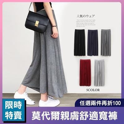 【時時樂限定2件現折100!!】韓版時尚莫代爾舒適大擺褲裙