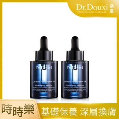 Dr.Douxi朵璽 檜木修護精華油 30ml 2瓶入