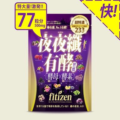 fitizen 有酵夜夜纖/77粒x500mg/增酵組