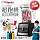 美國Vitamix Ascent領航者全食物調理機 渦流科技 智能x果汁機 食尚綠拿鐵 A2500i-黑色(獨家多重好禮贈) product thumbnail 2