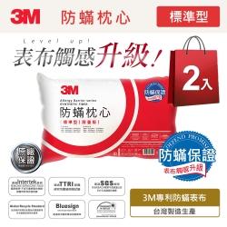 3M 新一代限量防蹣枕心-標準型 2入 表布觸感再