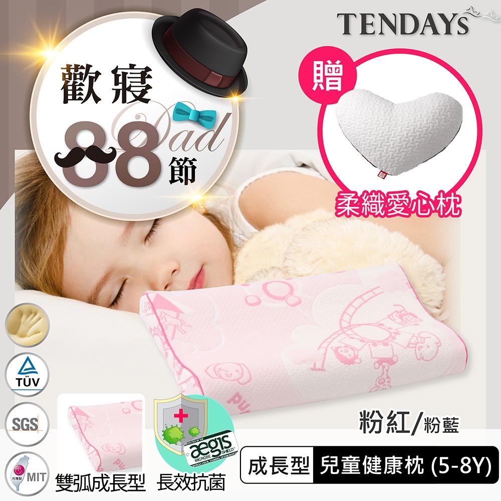 【TENDAYs】成長型兒童健康枕(5~8歲記憶枕 兩色可選)