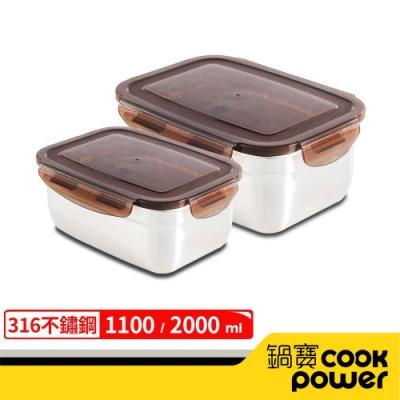 鍋寶 316不鏽鋼保鮮盒2入