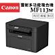 Canon imageCLASS MF113w 黑白雷射多功能複合機 product thumbnail 1