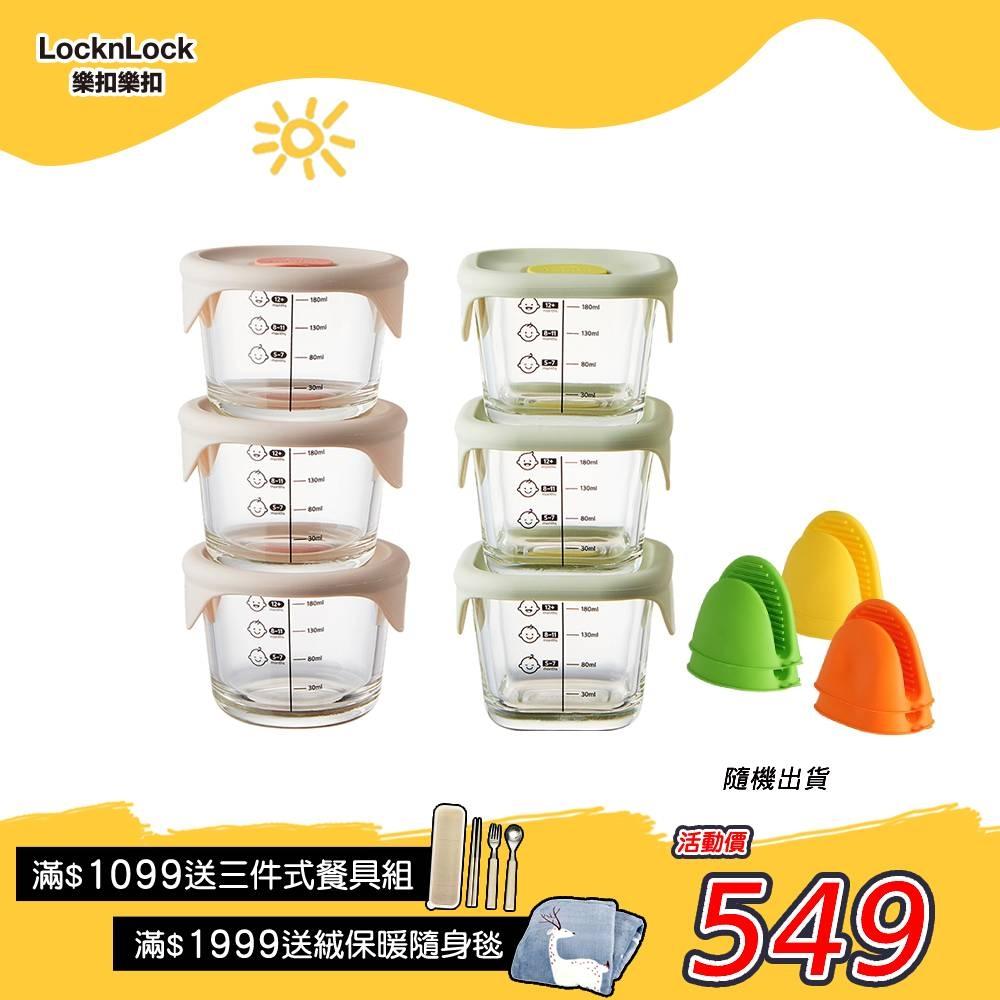 [送隔熱手套]【樂扣樂扣】寶寶副食品耐熱玻璃調理盒/230ML/三入(二色任選)(快)