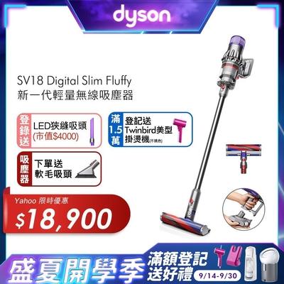 Dyson Digital Slim Fluffy 輕量無線吸塵器 (銀灰色)