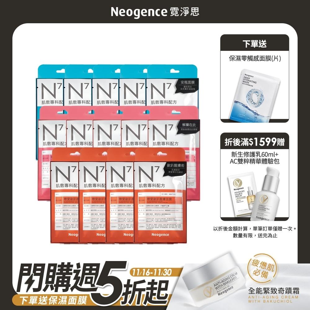 (共56片)Neogence霓淨思 N7補水收斂提亮面膜14入組