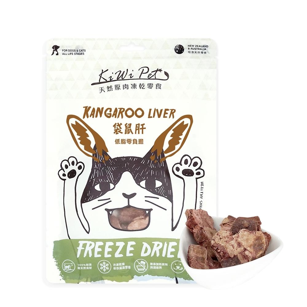 KIWIPET 天然零食 貓咪冷凍乾燥系列 袋鼠肝 50g