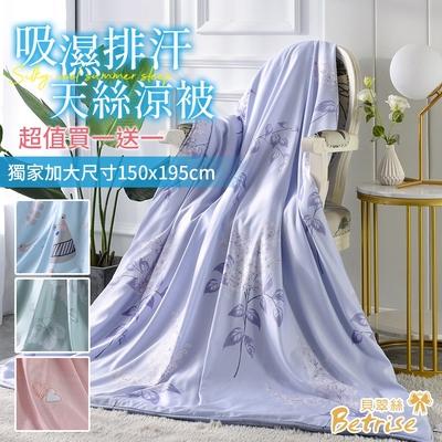 (超值買1送1) Betrise 3M吸濕排汗/防蹣抗菌天絲涼被5X6.5尺-獨家加大尺寸