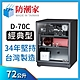 防潮家 72公升電子防潮箱 (D-70C) product thumbnail 1