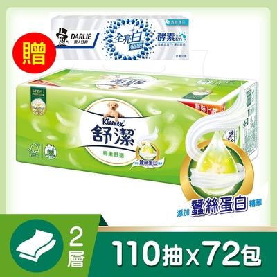 (結帳950元)(買就贈黑人 全亮白極緻酵素牙膏 120g)舒潔 棉柔舒適抽取衛生紙 110抽x12包x6串/箱