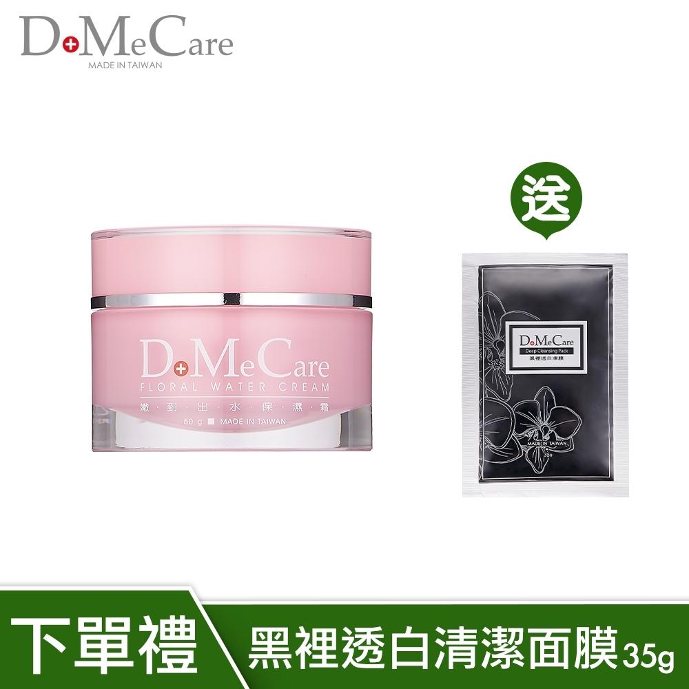 DoMeCare 大甲欣蘭DMC 出水保濕霜50g