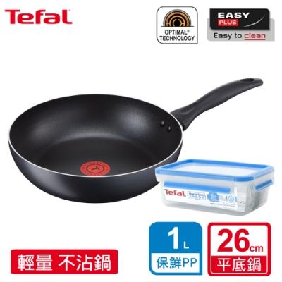 Tefal法國特福 輕食光系列26CM不沾平底鍋+PP保鮮盒1L
