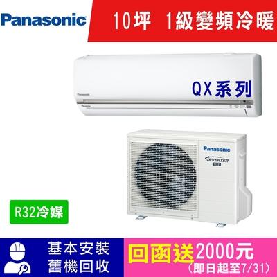 國際牌 10坪 1級變頻冷暖冷氣 CS-QX63FA2/CU-QX63FHA2 QX系列R32冷媒